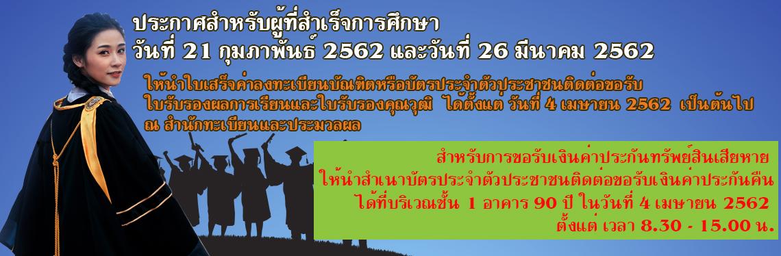 ประกาศสำหรับนักศึกษา ที่สำเร็จการศึกษา วันที่ 21 กุมภาพันธ์ 2562 และ 26 มีนาคม 2562